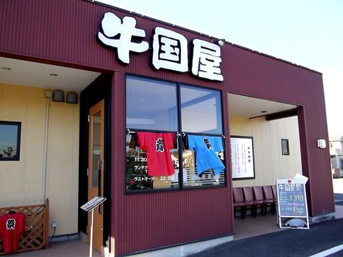 35_gyukoku