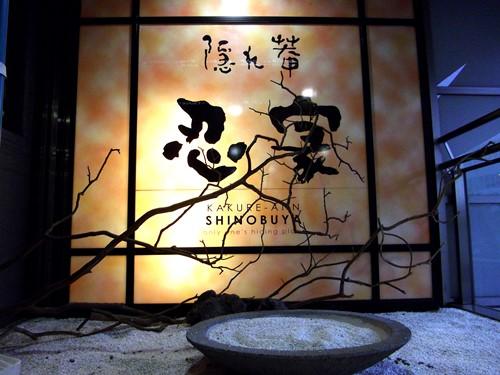 6_shinobuya