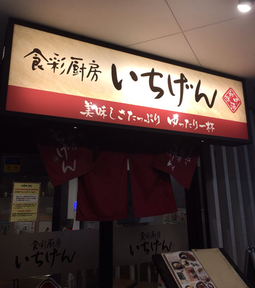 いちげん8