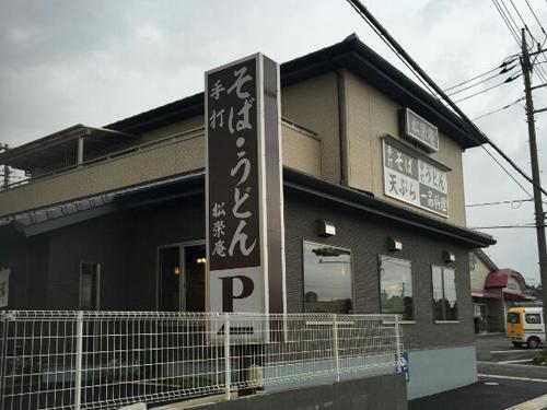 松栄庵)店頭